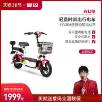爱玛新国标电瓶48V小型助力代步电单车男女成人电动自行车彩虹糖