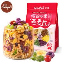 刻凡燕麥片400g袋裝谷物早餐即食水果堅酸奶果粒代餐飽腹食品