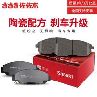 佐佐木適用于本田飛度思迪思銘理念S1陶瓷前剎車片汽車支持安裝