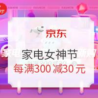 京东家电女神节,3月焕新购,每满300减30元,