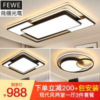 飛穩 LED客廳燈燈具套餐