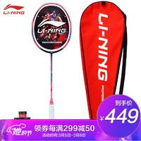 李寧(LI-NING)羽毛球拍WS74碳纖維輕裝74g高磅30羽毛球拍AYPQ134-1炫彩粉(空拍送手膠)