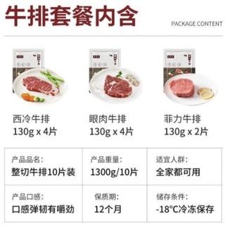 京东PLUS会员 : 草生元   整切牛排套餐   150g*10袋
