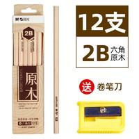 M&G 晨光 AWP30450/AWP30451 六角原木HB/2B铅笔 12支 送卷笔刀