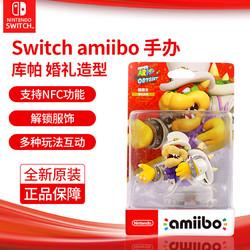 Switch任天堂NS amiibo 标准版 游戏互动模型 路易吉 马里奥 婚礼造型 桃花公主 酷霸王 耀西马力欧儿童玩具