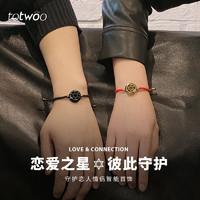 totwoo情侶手鏈六芒星紅繩互動感應情人節禮物送女友情侶禮物一對