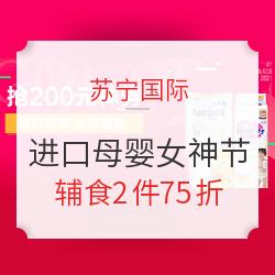 促销活动:苏宁国际 进口母婴女神节