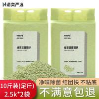 诺奕严选绿茶豆腐猫砂10斤装(2.5kg*2足斤)