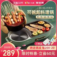 小熊电烤炉火锅锅烧烤一体锅韩式烤肉锅烤涮一体料理锅可拆卸烤盘