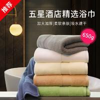 五星级酒店浴巾 加大尺寸 加倍厚实 150*80cm 650g