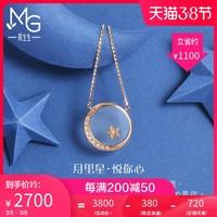 周生生18K金愛情密語星星鉆石水晶項鏈92038N定價