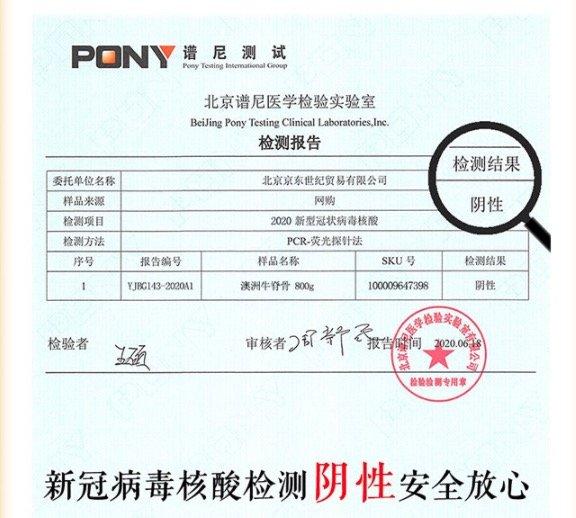 京东PLUS会员、限地区:卓宸 谷饲牛脊骨800g(低至12.7元/斤) *4件 +凑单品