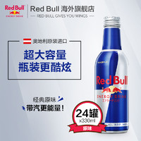 Red Bull  红牛 运动饮料  330ml*24瓶