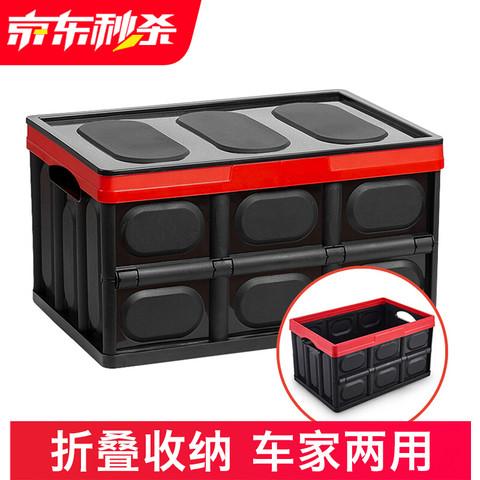 麦车饰 汽车后备箱收纳箱储物箱 黑色 30L *11件