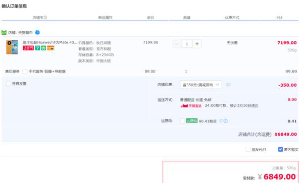 顺丰包邮Huawei/华为Mate 40手机5G麒麟9000E旗舰智能手机mate40