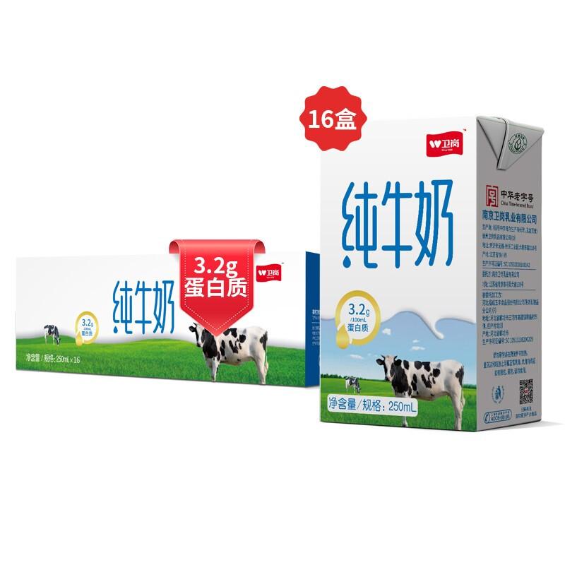 卫岗 利乐砖 纯牛奶 250ml*16盒 *5件