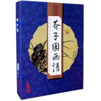 《芥子園畫譜》(精裝、套裝共4冊)
