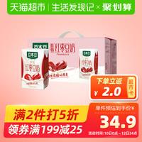 豆本豆唯甄红枣豆奶250ml*24盒营养早餐奶饮料新旧包装随机发 *3件
