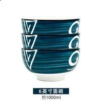 AcBel 康舒 釉下彩创意陶瓷碗 6英寸 3只装