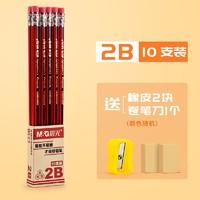 M&G 晨光 AWP30865 2B/HB铅笔 10支 送卷笔刀+2块橡皮擦