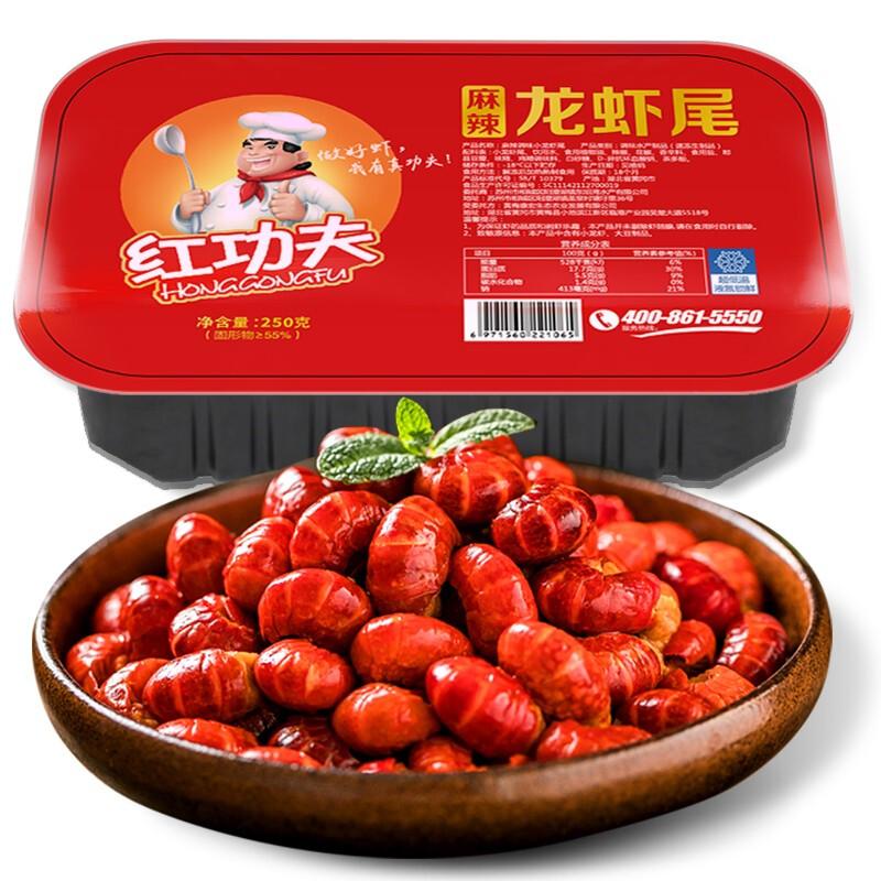 红功夫 国产麻辣小龙虾尾 250g(单盒33-40只) *4件