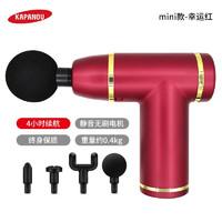 Kapanou 筋膜枪 迷你肌肉按摩器 便携式按摩仪  红色