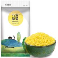 萬谷食美 大黃米1kg精品黍米 黃黏米 粗糧雜糧 *7件