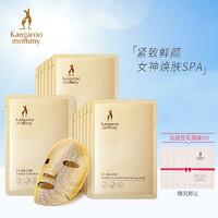 袋鼠媽媽 燕窩黃金面膜15片裝 孕婦護膚品孕婦化妝品孕婦面膜 *2件
