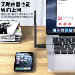 晶华免驱USB无线网卡随身wifi台式主机笔记本电脑信号发射接收器