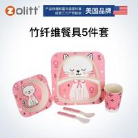 Zolitt 卓理 宝宝饭盒餐盘辅食碗叉勺子5件套