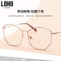 LOHO眼镜框男女眼睛框镜架多边形近视眼镜女个性复古金属文艺潮