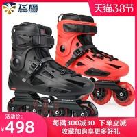飛鷹輪滑鞋F3男女平花剎車刷街初學溜冰鞋成人花式鞋入門新手