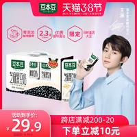 王源推荐 豆本豆 芝麻黑豆奶250ml*12盒植物蛋白饮品早餐奶礼盒装