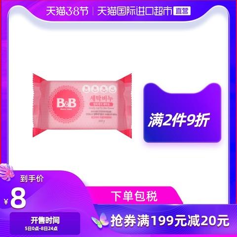 B&B保宁进口婴儿洗衣皂迷迭香味宝宝尿布皂肥皂200g韩国正品新生
