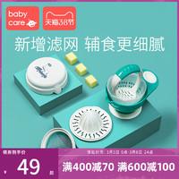 babycare婴儿研磨碗辅食工具宝宝辅食碗研磨器棒儿童餐具套装