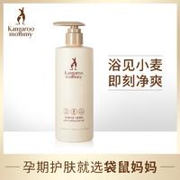 袋鼠媽媽 孕婦沐浴露孕婦專用沐浴露乳 天然保濕滋養護膚品 *8件