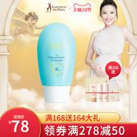 袋鼠媽媽 孕婦防曬霜 孕婦專用防曬乳隔離霜抵御紫外線孕婦護膚品 *7件