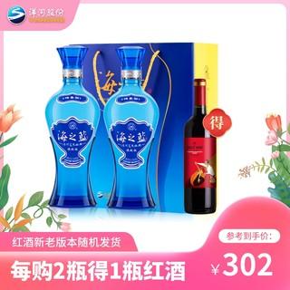 洋河蓝色经典 海之蓝42度520mL*2瓶洋河官方旗舰店 绵柔型白酒