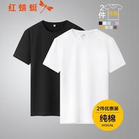 红蜻蜓 男士短袖T恤 两件装 多款可选