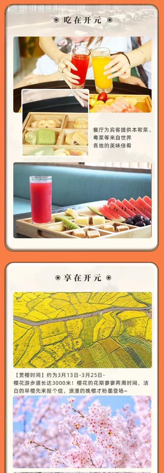 台州神仙居德信开元颐居酒店留仙里双床房1晚(含下午茶+航模体验+彩绘风筝)