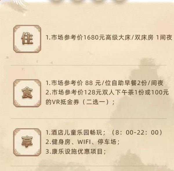 三清山开元度假村高级房1晚(含早餐+下午茶/VR抵金券)