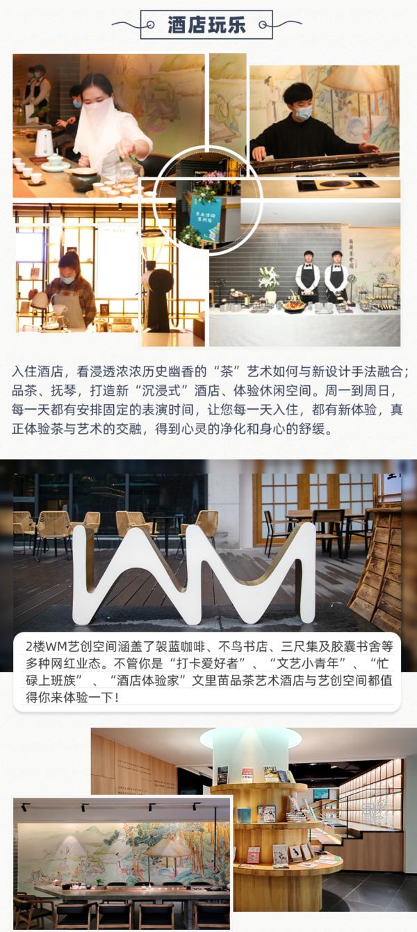 可拆分!重庆文里苗品茶艺术酒店茶艺雅致大/双床房2晚