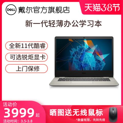 DELL/戴尔 成就3400 11代英特尔酷睿i5/i7笔记本电脑学生办公手提独显14英寸十一代轻薄便携