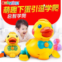 澳贝婴幼儿引导学爬行下蛋小鸭 声控音乐玩具礼物益智早教6个月