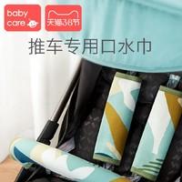 babycare 婴儿口水巾推车专用