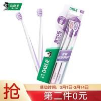 运费劵收割机 黑人密护龈牙刷2支装 软毛牙刷