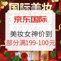 促销活动:京东国际 美妆女神价到促销专场