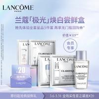 LANCOME 兰蔻 极光水+精华+乳+面霜+UV小白管