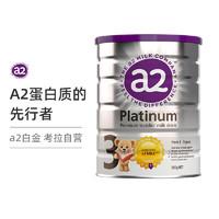 a2 白金版 幼儿配方奶粉 3段(1-3岁)  900g