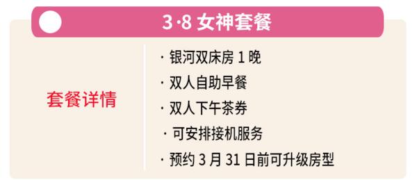 周末/清明假期不加价!桂林漓江大瀑布饭店银河房1晚(含双早+下午茶)